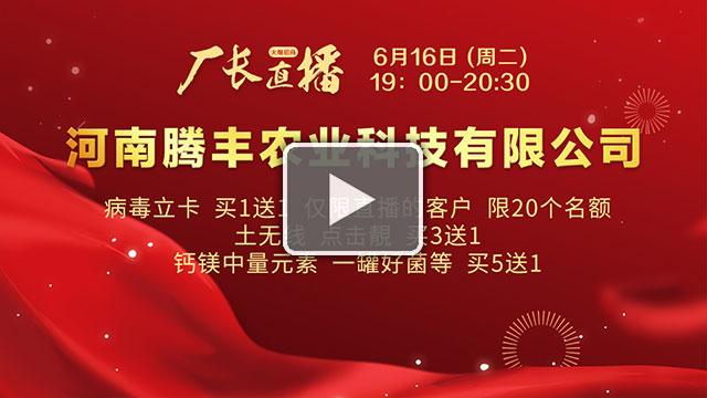 【厂长直播】火爆招商!腾丰农业0.1元抢热销爆品限购名额 !