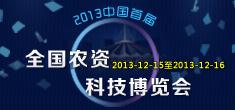 2013全国农资科技博览会