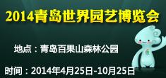 2014青岛世界园艺博览会