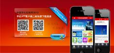 中国农化招商网App移动客户端