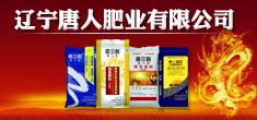 辽宁唐人肥业有限公司