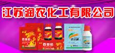 江苏润农化工有限公司