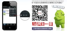 中国农化招商网官方微信公众平台