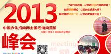 中国农化招商网全国经销商营销峰会