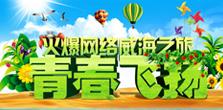 火爆网络威海之旅