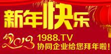 1988.TV协同企业给您拜年啦!