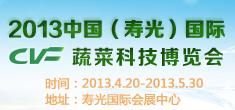 2013中国(寿光)国际蔬菜科技博览会