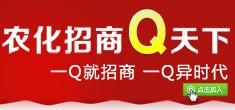 农化招商网交流QQ群