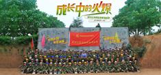 成长中的火爆―记郑州火爆网络拓展训练营