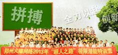 """郑州火爆网络2013年""""超人之路""""极限潜能特训营"""