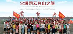 2013年火爆网云台山之旅