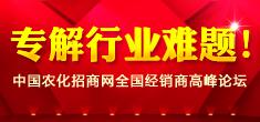 中国农化招商网全国经销商高峰论坛