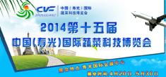 2014寿光蔬菜科技博览会