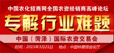 2015全国农资经销商高峰论坛