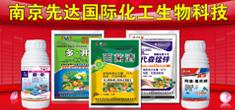 南京先达国际化工生物科技股份有限公司