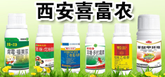 西安喜富农植物保护有限公司