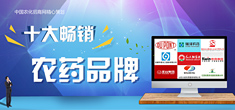 中国农药十大品牌