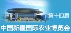 2014新疆农博会