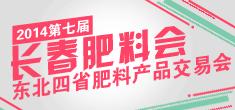 2014东北四省肥料会