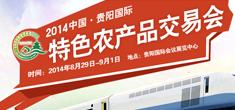 2014贵阳农产品交易会