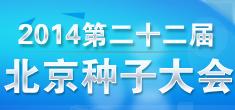 2014北京种子大会