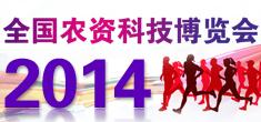 2014全国农资科技博览会