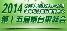 2014烟台果蔬会