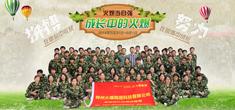 成长中的火爆―2014郑州火爆网络拓展训练营