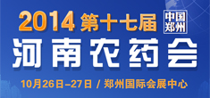 2014年第十七届河南农药会