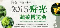 2015寿光菜博会