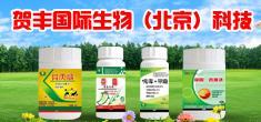 贺丰国际生物(北京)科技发展有限公司