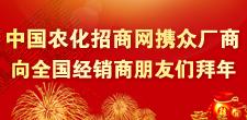 火爆农化招商网协同企业给您拜年啦!