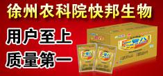 徐州农科院快邦生物科技开发有限公司