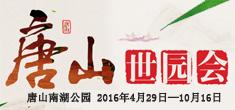2016唐山世园会