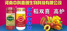 河南中科嘉创生物科技有限公司