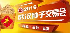 2016武汉种子交易会