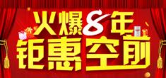 火爆农化招商网感恩有您,钜惠空前!