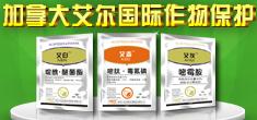加拿大艾尔国际作物保护(中国)有限公司