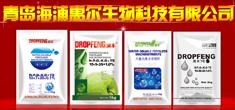 青岛海浦惠尔生物科技有限公司