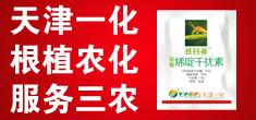 天津一化化工集团有限公司
