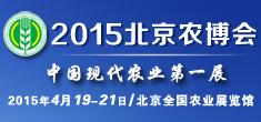 2015第六届北京农业博览会