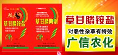 四川广信农化有限公司