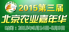 2015第三届北京农业嘉年华