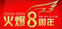 火爆网8周年年庆
