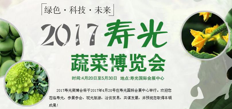 2017寿光菜博会