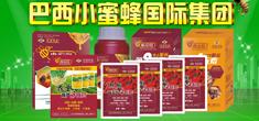 巴西小蜜蜂国际集团(中国)有限公司