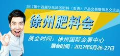 2017华东地区肥料会