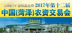 2017第12届中国(菏泽)农资交易会