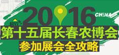 2016长春农博会