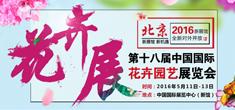 2016北京花卉展